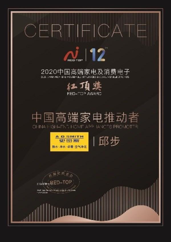 """第12届中国高端家电趋势发布盛典  A.O.史密斯总裁邱步获选""""高端家电推动者"""""""