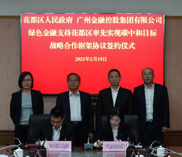 广州金控与花都区人民政府签订战略合作协议