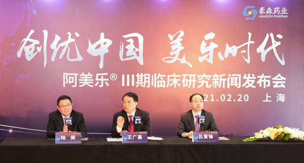 """""""创优中国,美乐时代""""阿美乐(R)III期临床研究新闻发布会现场照片"""