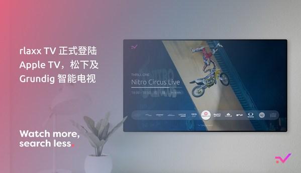 rlaxx TV正式登陆Apple TV,松下及Grundig智能电视