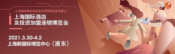 酒店投资2021新风向,上海国际酒店投资及加盟连锁展召开在即