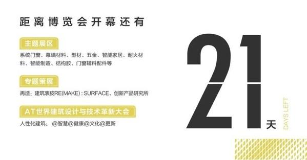 门窗展会预告 3月11日于广州如约开幕
