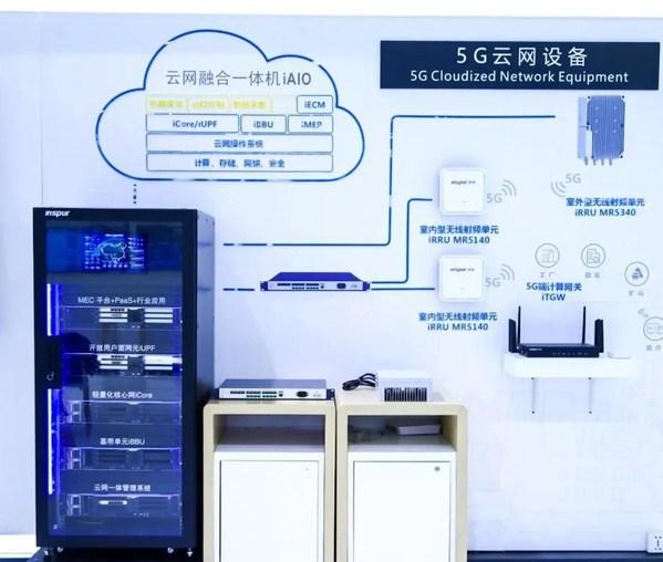 云熠5G云网融合一体机(iAIO)