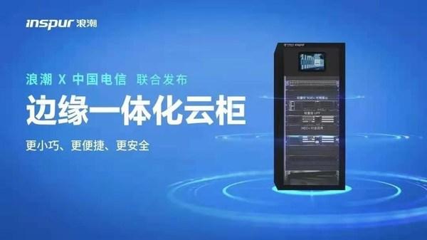 浪潮亮相2021MWC上海 贡献5G新力量