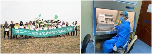 富士胶片立足中国,通过举办沙漠绿化行动、为医疗机构提供先进设备,助力中国社会可持续发展