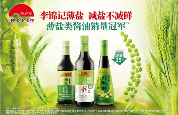 李锦记薄盐系列酱油,开启低盐健康生活