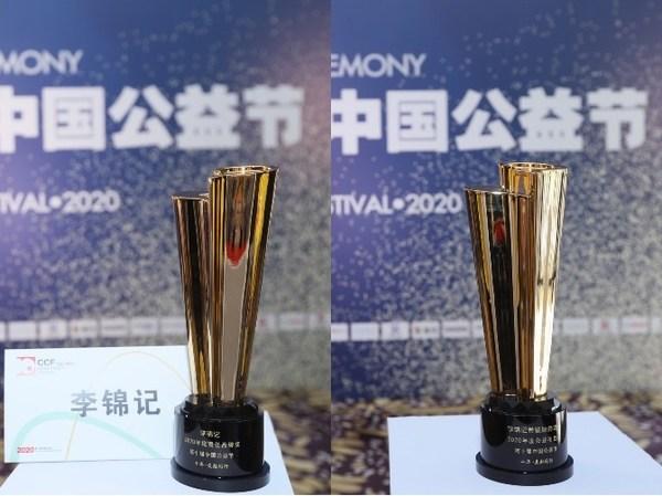 """李锦记及希望厨师项目荣获""""2020年度责任品牌奖""""和""""2020年度公益项目奖""""两项大奖"""