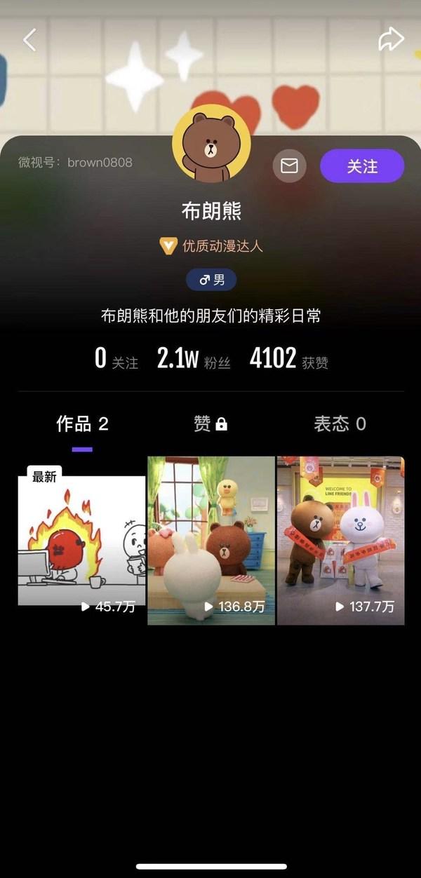 LINE FRIENDS腾讯微视主页