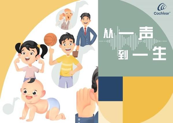 科利耳实现对中国广大用户的聆听承诺