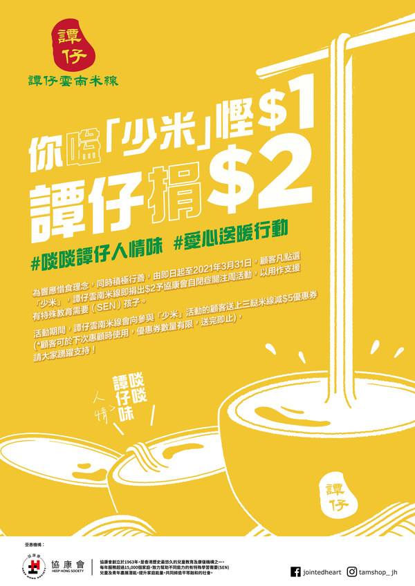 https://mma.prnasia.com/media2/1444597/tamjai_yunnan_mixian___less_mixian_hkd2_donation_poster.jpg?p=medium600