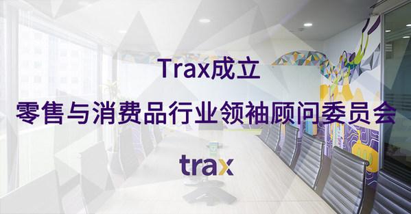Trax成立零售与消费品行业领袖顾问委员会
