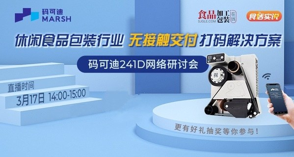 3月17日,食品加工包装在线将联合码可迪MARSH带来精彩直播