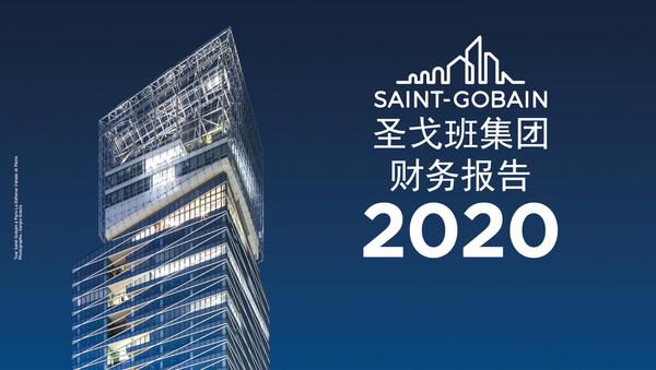 圣戈班集团2020年全年业绩及管理层调整