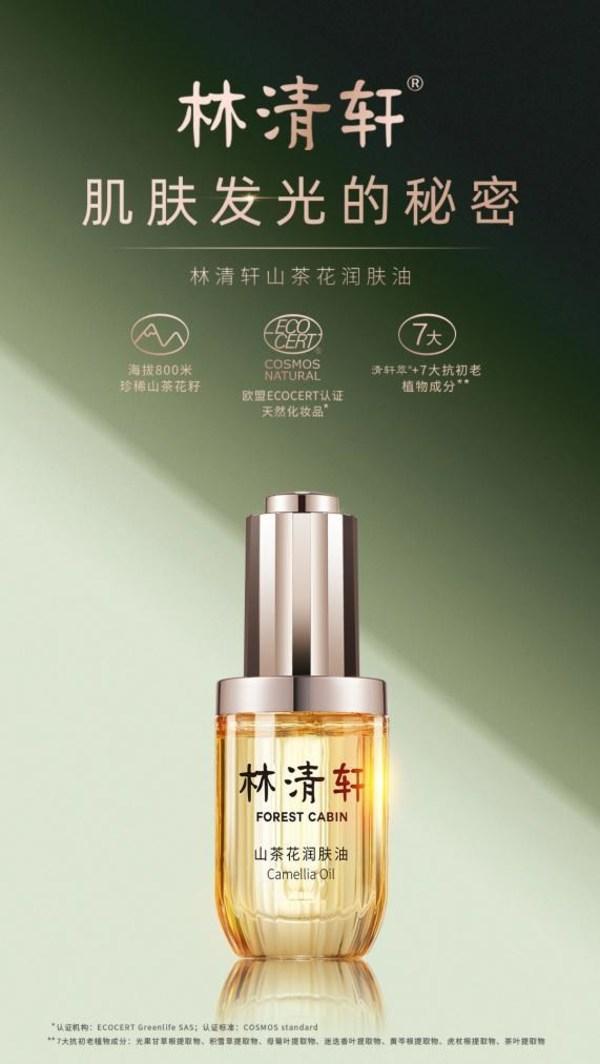 林清轩新升级发光宝瓶,呈现愈强修护力
