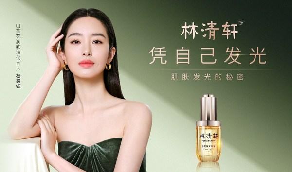 林清轩发光宝瓶代言人杨采钰首支品牌大片,诠释女性强大的内心力量