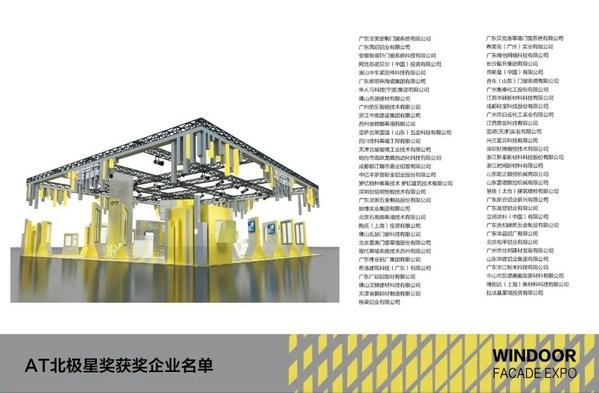 第27届WINDOOR门窗展将于3月在广州开幕