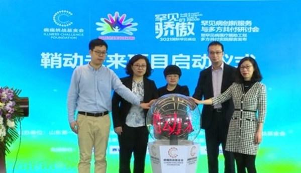 中国脱髓鞘疾病患者支持项目暨中国首条罕见病心理热线正式启动