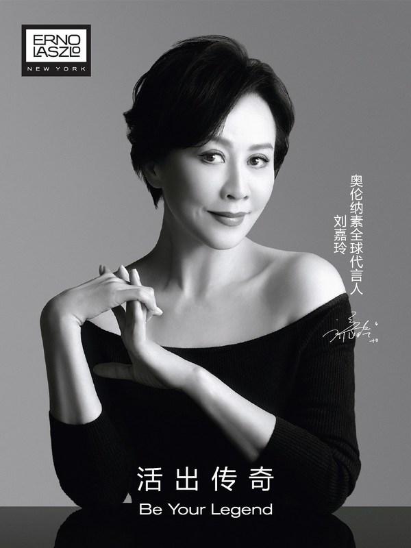 奥伦纳素全球代言人刘嘉玲女士