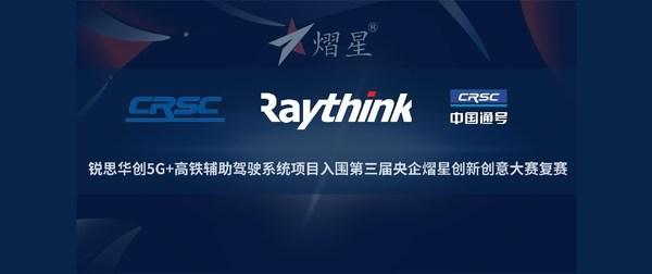 锐思华创5G+高铁辅助驾驶系统项目入围第三届央企熠星大赛复赛