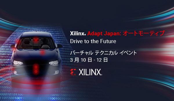 Xilinx Adapt Japan: オートモーティブ バーチャル テクニカル イベント - 2021年3月10日~12日