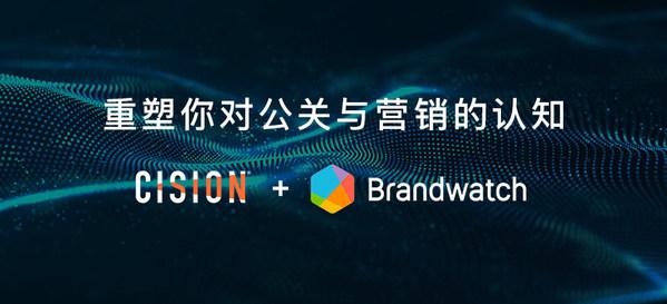 Cision与Brandwatch达成收购协议