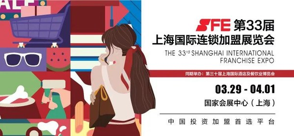 SFE第33届上海国际连锁加盟展将于3.29-4.1举办