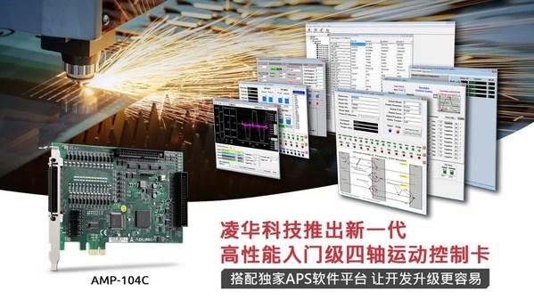 凌华科技推出新一代高性能入门级四轴运动控制卡AMP-104C,可搭配独家APS软件平台,让开发升级更容易