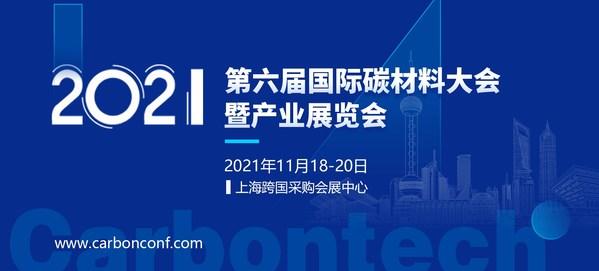第六届国际碳材料大会暨产业展览会将于11月份在上海举办