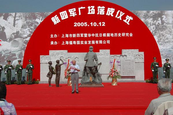 2005年新四军广场落成仪式