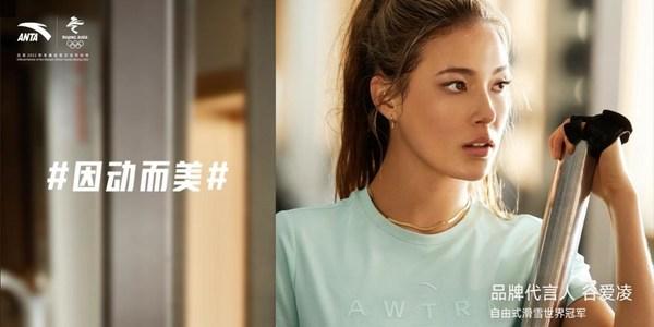 安踏携手谷爱凌,布局女子运动市场