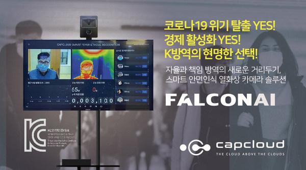 캡클라우드, 개인정보보호 수칙 따른 열화상 카메라 '팔콘 에이아이'로 생활 속 방역 실천