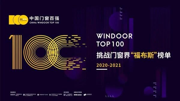 2020-2021中国门窗百强榜单正式公布