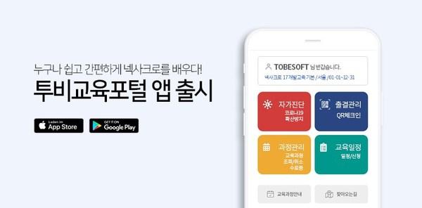 투비소프트, '투비교육포털' 모바일 앱 출시로 넥사크로 개발자 편의성 확대