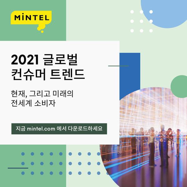 2021 민텔 글로벌 컨슈머 트렌드