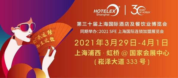 第30届上海国际酒店及餐饮业博览会将于3月底在上海虹桥举办