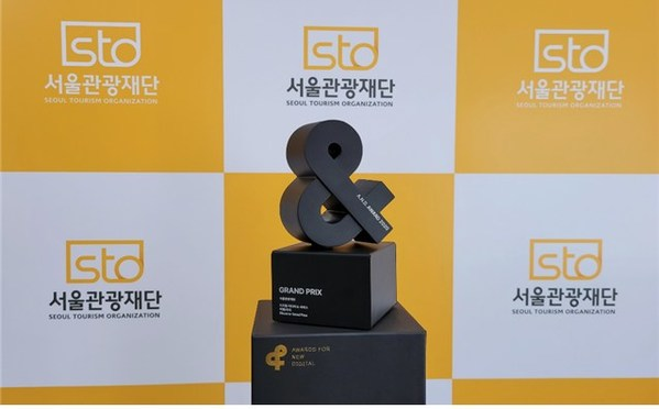 "A.N.D. Award 2020's Grand Prix trophy for ""Travel/Leisure"""