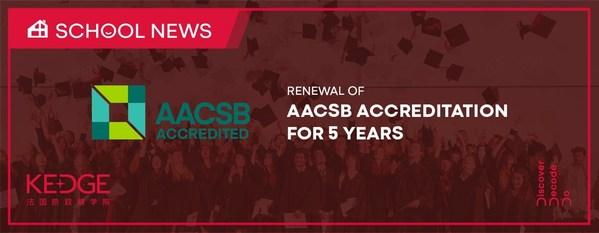 喜报:法国凯致商学院再次成功通过AACSB认证