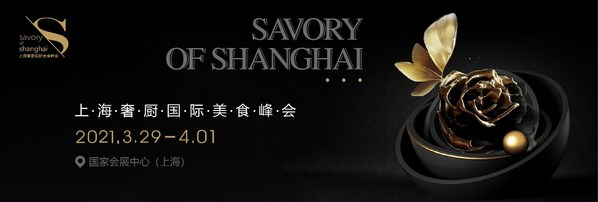 Savory of Shanghai奢厨峰会正式亮相Hotelex 2021