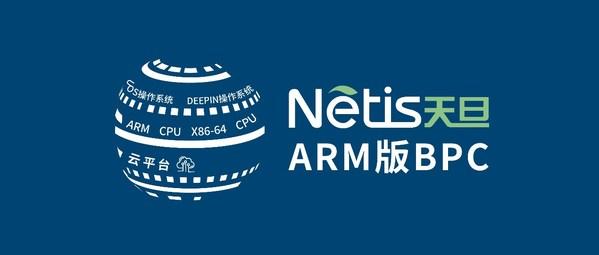 IT性能管理厂商天旦发布ARM版BPC,加速国产化适配