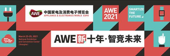 AWE2021が会場と日程をそれぞれNECC(上海)と3月23-25日に変更し、テクノロジー主導の新たな10年を紹介へ
