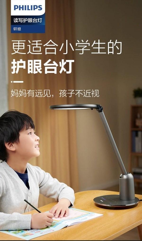 飞利浦轩坦LED护眼台灯,用舒视智慧光温柔呵护敏感双眼