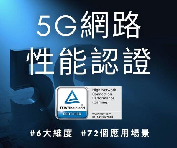 保障 5G 連網體驗  聯發科技天璣晶片獲德國萊因網路性能認證