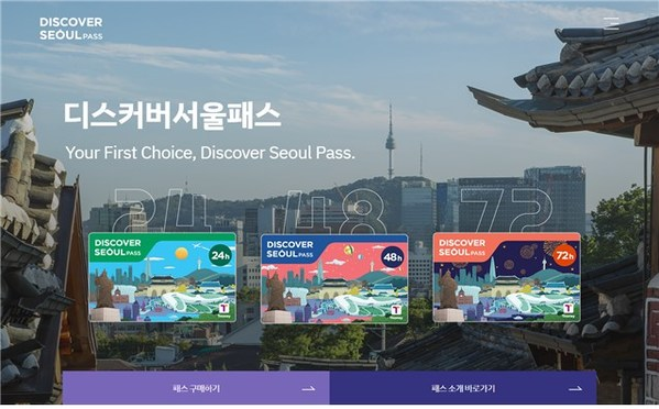 Revamped Discover Seoul Pass website