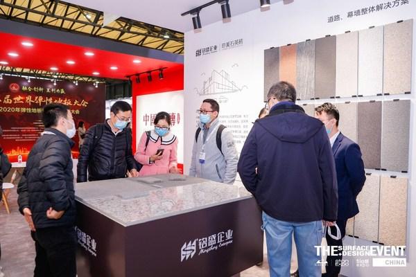 SURFACES China 2021上海国际地面墙面材料展展位火热预订中