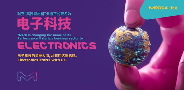 """默克高性能材料业务正式更名为""""电子科技(Electronics)"""""""