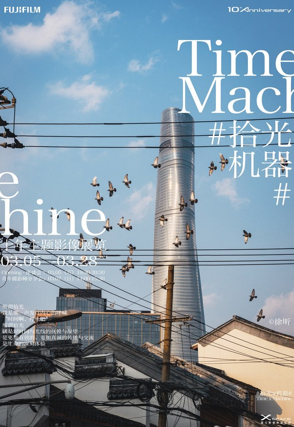 #拾光X机器#十年主题影像展在富士X-SPACE开幕