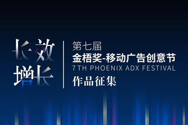2021第七届金梧奖-移动广告创意节作品征集中