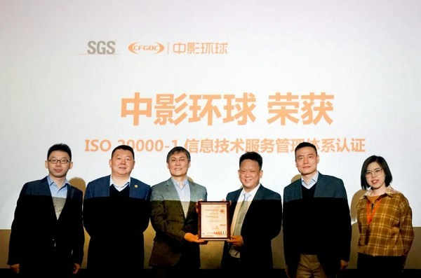 中影环球获电影放映领域首张ISO/IEC 20000信息技术服务管理体系认证证书
