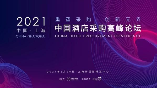 超500位嘉宾、50+集团采购齐聚现场 2021中国酒店采购峰会即将开幕