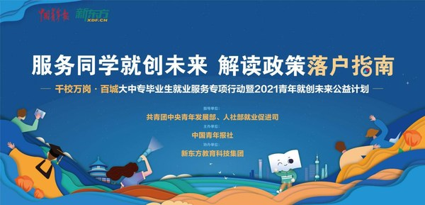 新东方与中青报共同发起毕业生就业服务行动,公益直播解读人才落户等政策